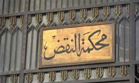 Egypt appeals court