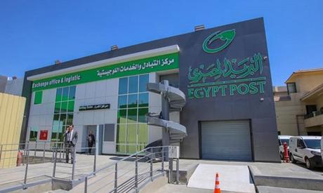 The Egyptian postal service