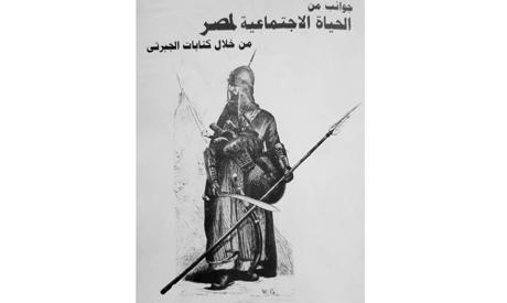Al-Jabarti
