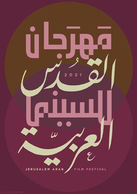 the 1st  Jerusalem Festival for Arab Cinema