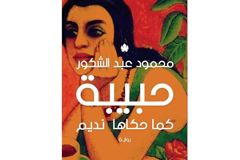 Mahmoud AbdelShakour s