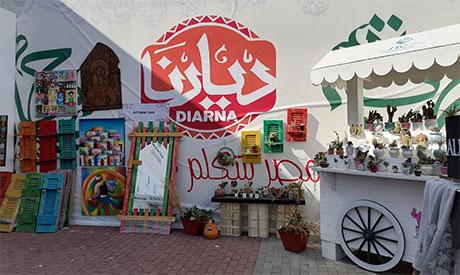 Diarna annual exhibition