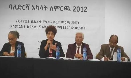 National Electoral Board of Ethiopia
