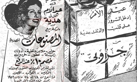 The first Mother's day in Egypt