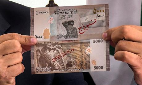 Syrian Pound