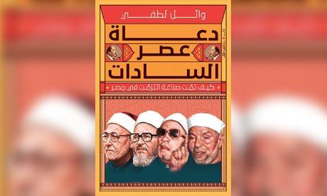 The preachers of Sadat's rule