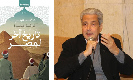 An alternative history of Egypt