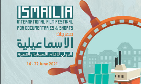 Poster of 22nd Ismailia Film Festival