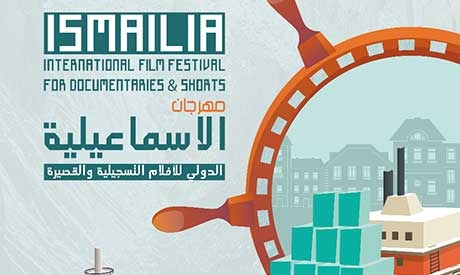 The Ismailia International Film Festival for Documentary and Short Films