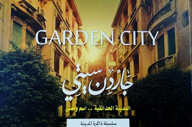 Garden City, The City of Gardens